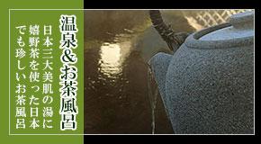 温泉&お茶風呂